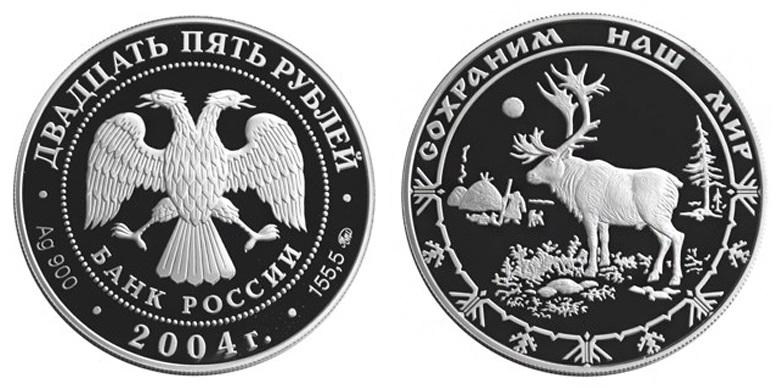 Россия 25 рублей 2004 ММД Сохраним наш мир - Северный олень