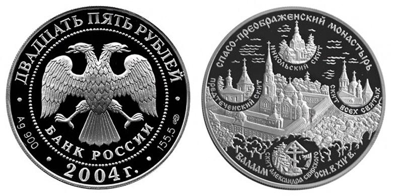 Россия 25 рублей 2004 СПМД Памятники архитектуры России - Спасо-Преображенский монастырь на Валааме