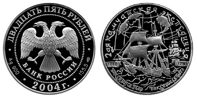 Россия 25 рублей 2004 СПМД 2-я Камчатская экспедиция - Пакетботы Св. Пётр и Св. Павел