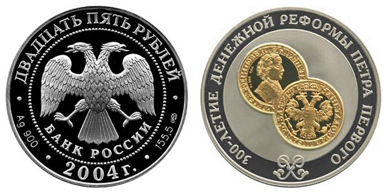 Россия 25 рублей 2004 СПМД 300 лет денежной реформы Петра I