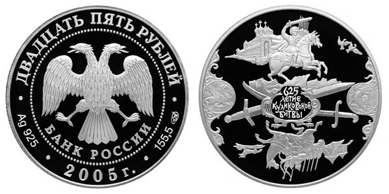 Россия 25 рублей 2005 СПМД 625 лет Куликовской битвы