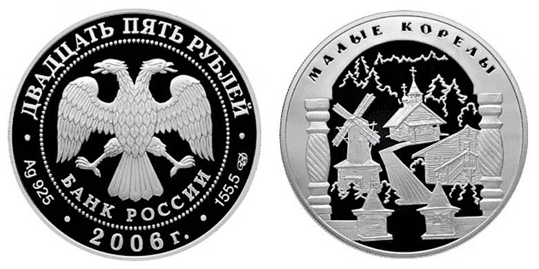 Россия 25 рублей 2006 СПМД Памятники архитектуры России - Малые Корелы