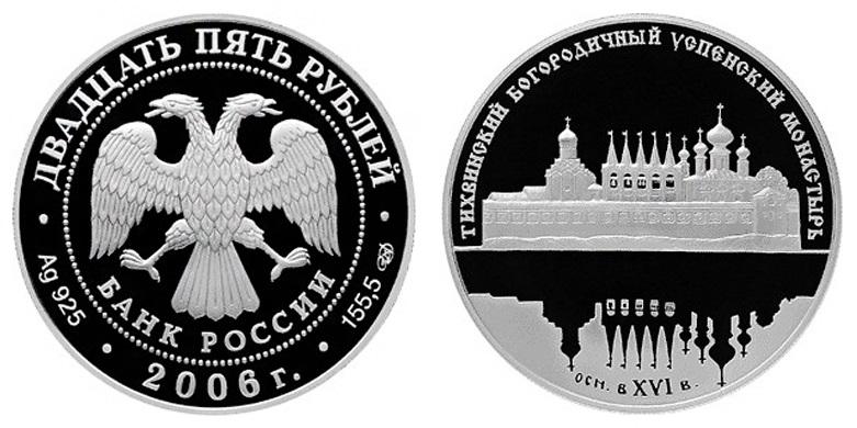 Россия 25 рублей 2006 СПМД Памятники архитектуры России - Тихвинский Богородичный Успенский монастырь