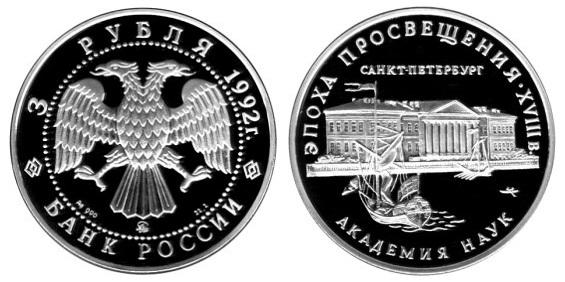 Россия 3 рубля 1992 ММД Эпоха просвещения, XVIII век - Академия наук в Санкт-Петербурге