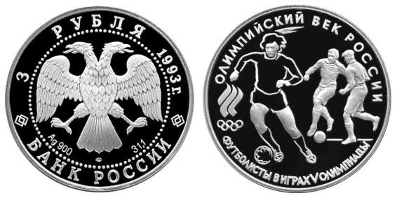 Россия 3 рубля 1993 ЛМД Олимпийский век России – Футболисты в играх V олимпиады 1910 г.