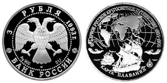 Россия 3 рубля 1993 ЛМД Первое русское кругосветное путешествие - Карта плавания