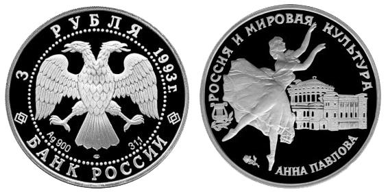Россия 3 рубля 1993 ЛМД Россия и мировая культура - Анна Павлова