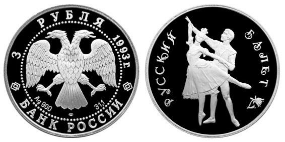 Россия 3 рубля 1993 ЛМД Русский балет (КАЧЕСТВО PROOF)