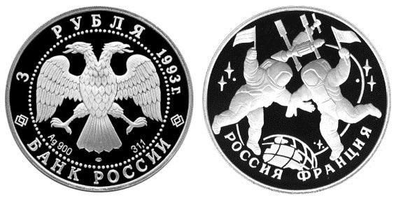 Россия 3 рубля 1993 ЛМД Столетие Российско-Французского союза