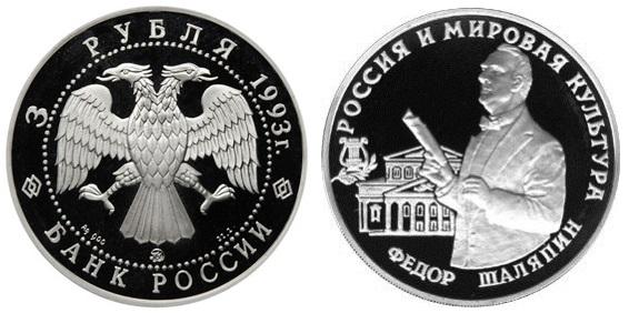 Россия 3 рубля 1993 ММД Россия и мировая культура - Фёдор Шаляпин