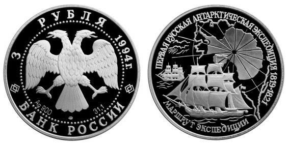 Россия 3 рубля 1994 ЛМД Первая русская антарктическая экспедиция – Маршрут экспедиции