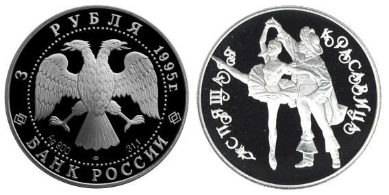 Россия 3 рубля 1995 ЛМД Балет Спящая красавица