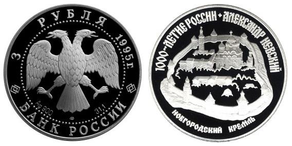 Россия 3 рубля 1995 ЛМД 1000-летие России - Александр Невский – Новгородский Кремль