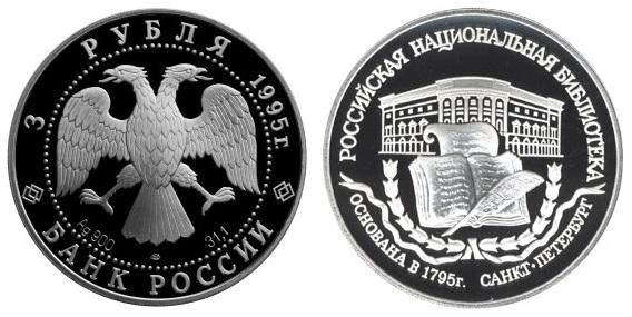 Россия 3 рубля 1995 ЛМД 200 лет основания Российской национальной библиотеки в Санкт-Петербурге
