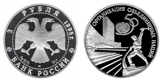 Россия 3 рубля 1995 ЛМД 50 лет Организации Объединенных Наций (ООН)