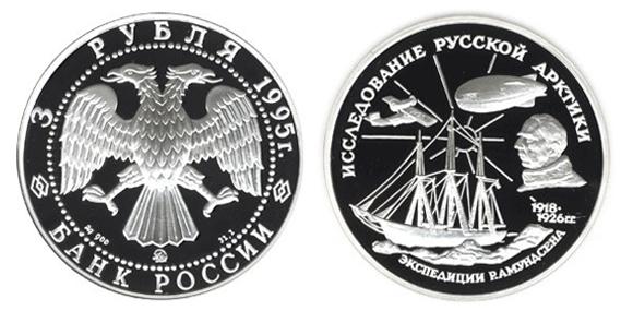 Россия 3 рубля 1995 ММД Исследование Русской Арктики – Экспедиция Р. Амундсена