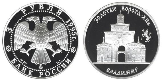 Россия 3 рубля 1995 ММД Памятники архитектуры России - Золотые ворота во Владимире