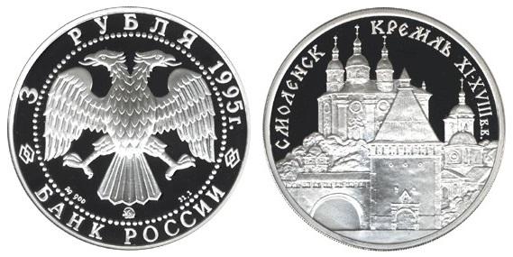 Россия 3 рубля 1995 ММД Памятники архитектуры России - Смоленский Кремль