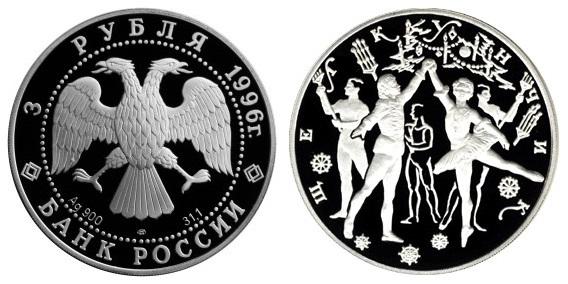 Россия 3 рубля 1996 ЛМД Балет Щелкунчик - Танец