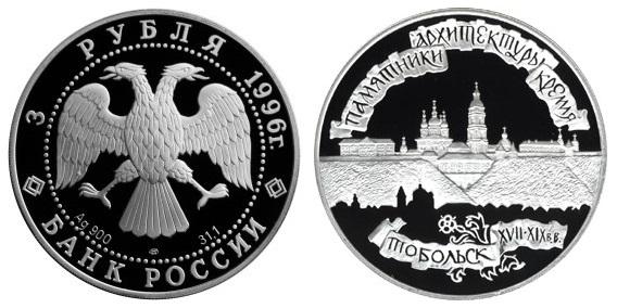 Россия 3 рубля 1996 ЛМД Памятники архитектуры России - Тобольский кремль