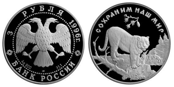 Россия 3 рубля 1996 ЛМД Сохраним наш мир - Амурский тигр