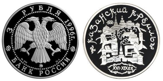Россия 3 рубля 1996 ММД Памятники архитектуры России - Казанский Кремль