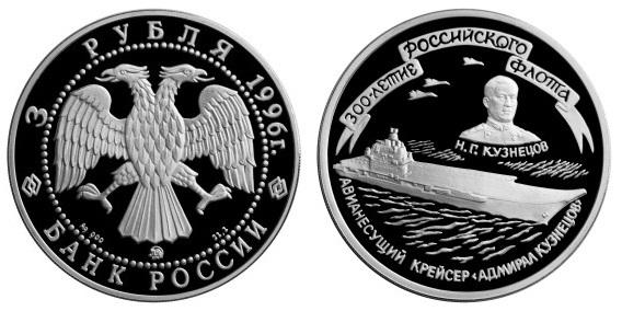 Россия 3 рубля 1996 ММД 300 лет Российского флота - Авианесущий крейсер Адмирал Кузнецов