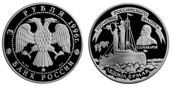 Россия 3 рубля 1996 ММД 300 лет Российского флота – Ледокол Ермак
