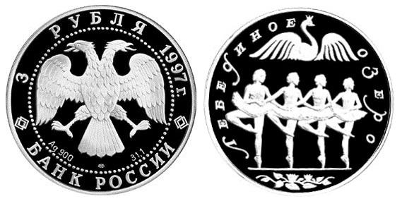 Россия 3 рубля 1997 ЛМД Балет Лебединое озеро - Танец маленьких лебедей