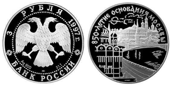 Россия 3 рубля 1997 ЛМД 850 лет основания Москвы – Храм Христа Спасителя и Кремль