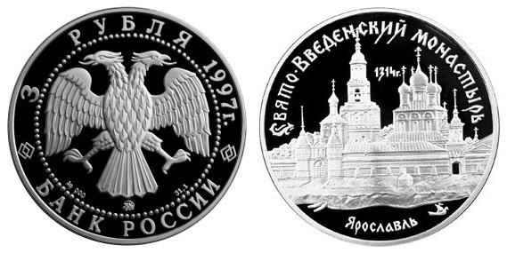 Россия 3 рубля 1997 ММД Памятники архитектуры России - Свято-Введенский монастырь в Ярославле