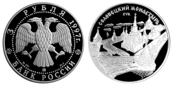 Россия 3 рубля 1997 ММД Памятники архитектуры России - Соловецкий монастырь