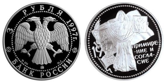 Россия 3 рубля 1997 ММД Примирение и согласие