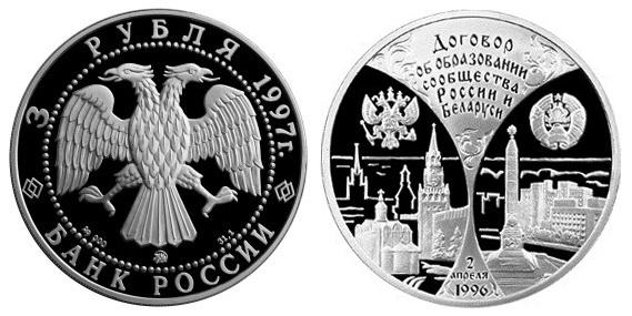 Россия 3 рубля 1997 ММД 1 год договору об образовании сообщества России и Беларуси