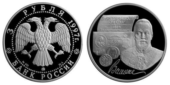 Россия 3 рубля 1997 ММД 100 лет эмиссионному закону С. Ю. Витте