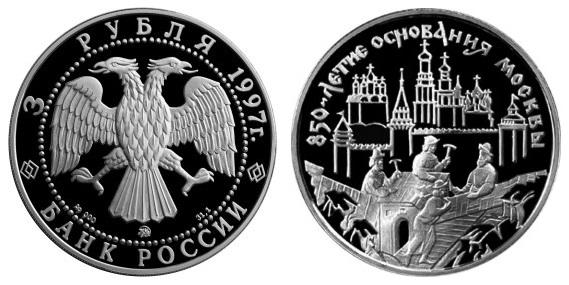 Россия 3 рубля 1997 ММД 850 лет основания Москвы – Древние зодчие