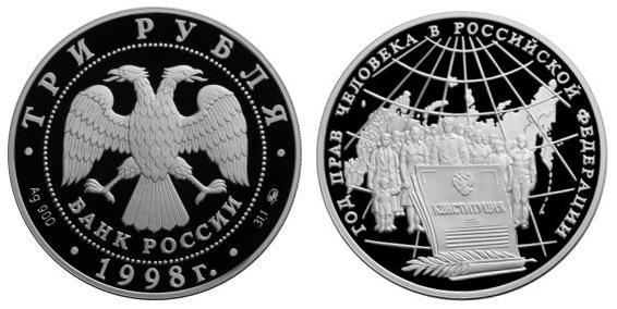 Россия 3 рубля 1998 ММД Год прав человека в Российской Федерации
