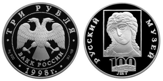 Россия 3 рубля 1998 СПМД 100 лет Русскому музею - Голова архангела