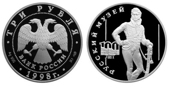 Россия 3 рубля 1998 СПМД 100 лет Русскому музею - Портрет Дениса Давыдова