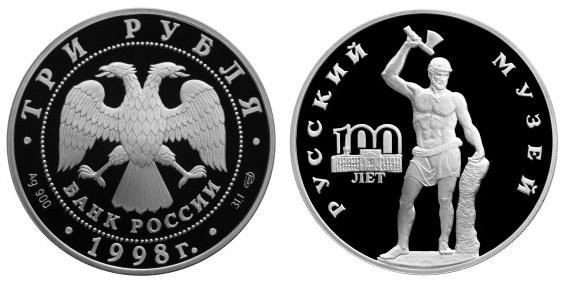 Россия 3 рубля 1998 СПМД 100 лет Русскому музею - Скульптура Русский Сцевола