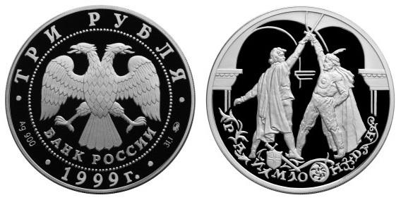 Россия 3 рубля 1999 ММД Балет Раймонда - Поединок