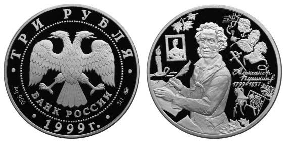 Россия 3 рубля 1999 ММД 200 лет со дня рождения А. С. Пушкина (сидит)