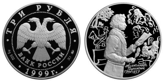 Россия 3 рубля 1999 ММД 200 лет со дня рождения А. С. Пушкина (стоит)