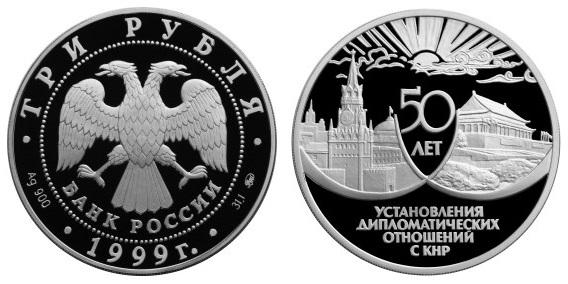 Россия 3 рубля 1999 ММД 50 лет установления дипломатических отношений с КНР