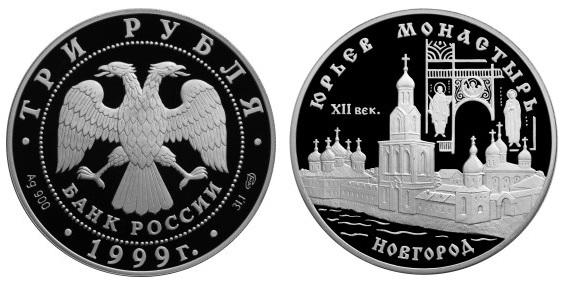 Россия 3 рубля 1999 СПМД Памятники архитектуры России - Юрьев монастырь в Новгороде