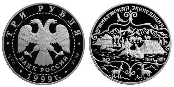 Россия 3 рубля 1999 СПМД 2-я тибетская экспедиция Н. М. Пржевальского