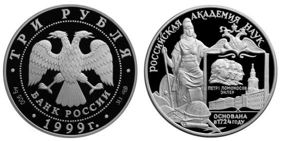 Россия 3 рубля 1999 СПМД 275 лет Российской академии наук