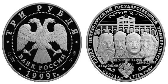 Россия 3 рубля 1999 СПМД 275 лет первому Российскому университету