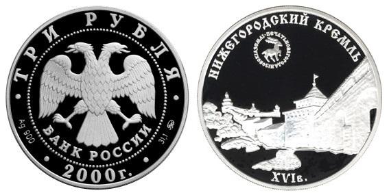 Россия 3 рубля 2000 ММД Памятники архитектуры России - Нижегородский кремль
