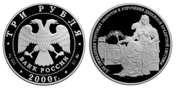 Россия 3 рубля 2000 ММД 140 лет основания Государственного банка России